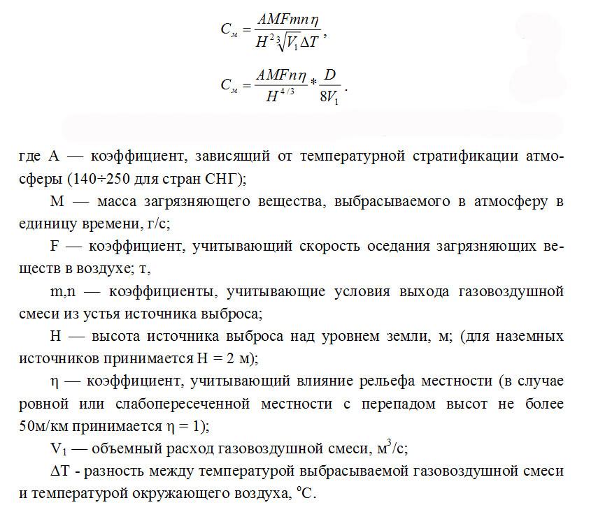 Формула расчета концентрации ЗВ