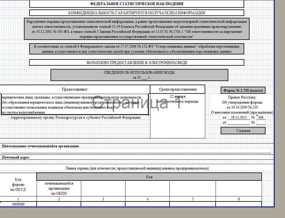 Инструкция По Заполнению 2-тп Водхоз - фото 8