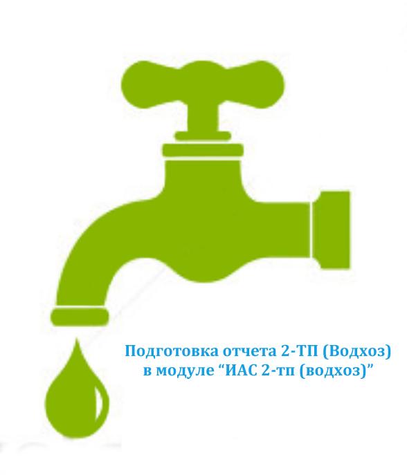 инструкция по заполнению 2 тп водхоз
