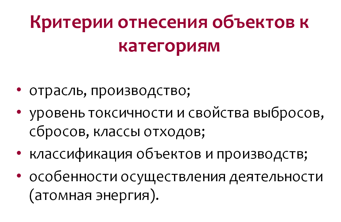 Должностные инструкции сотрудников экологической службы предприятия