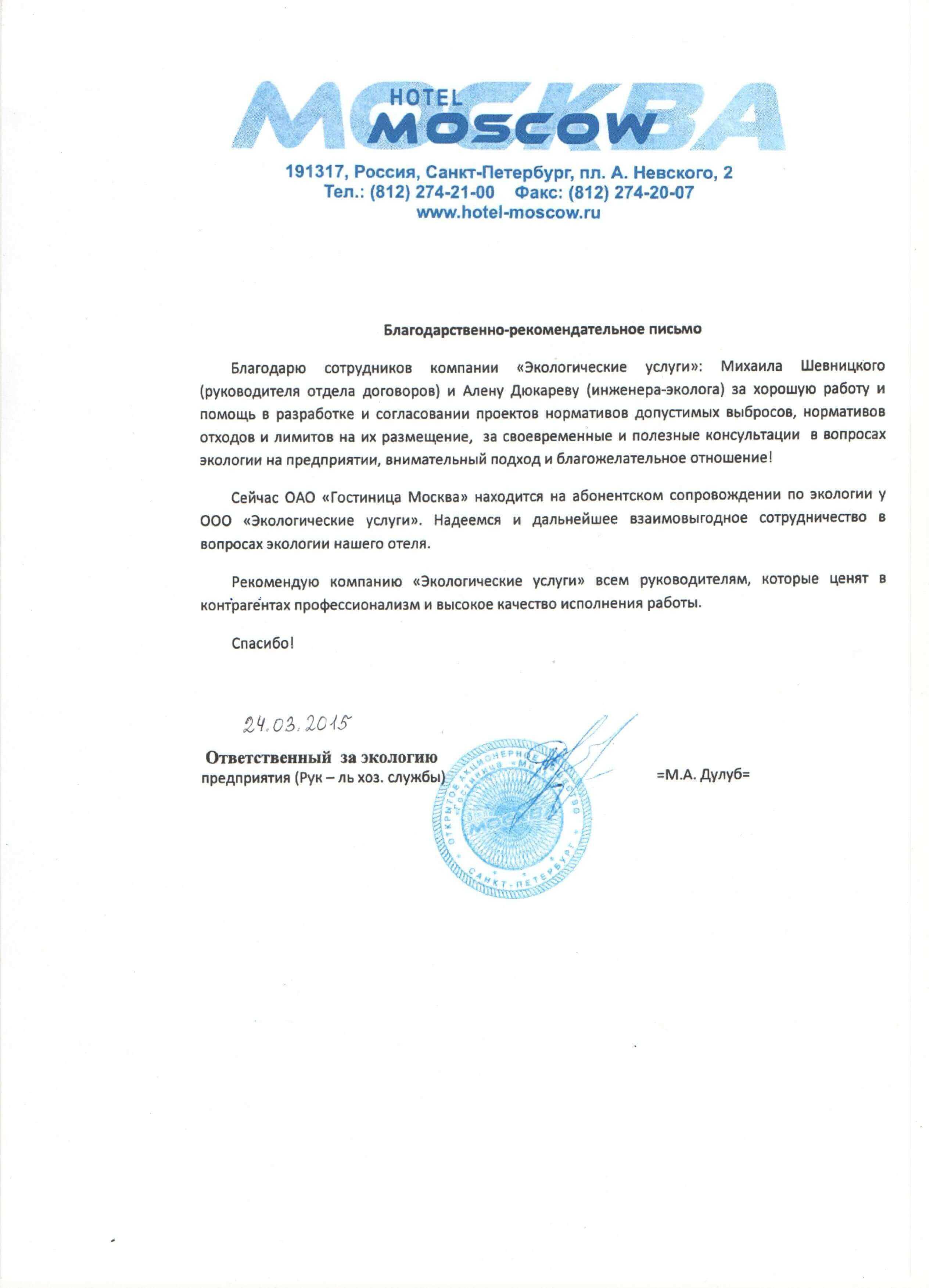 Экологическая сертификация гостиниц и ресторанов сертификация автомобильных подъемнико