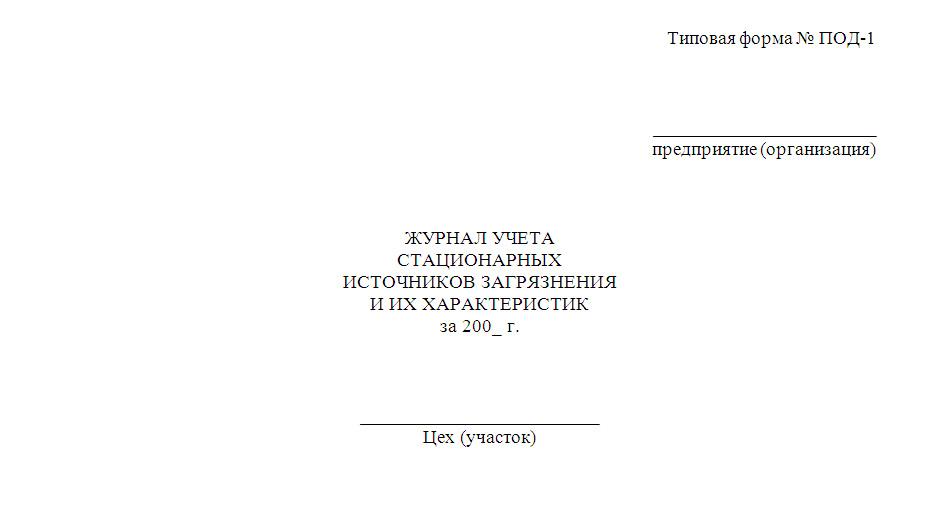журнал под-1 под 2 бланк украина